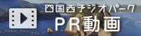 四国西予ジオパークPR動画