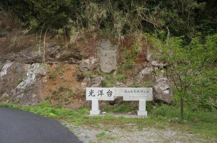 高山石灰産業発祥の地