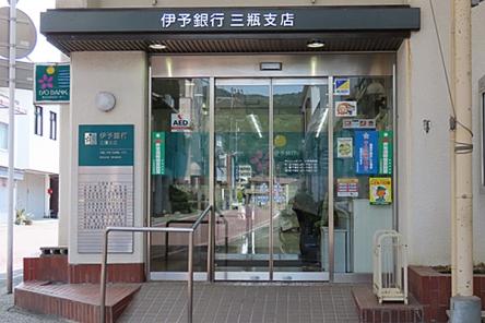 伊予銀行三瓶支店