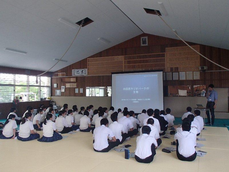 宇和島東高校で四国西予ジオパー...