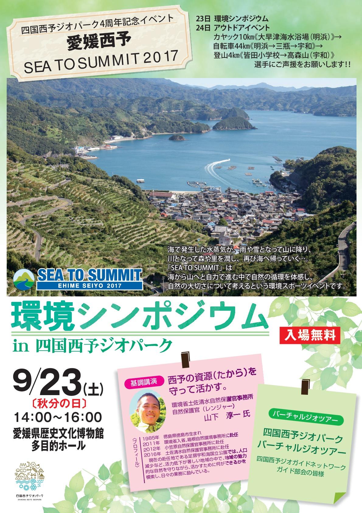 【講演会】環境シンポジウムin四...