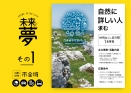 令和2年度任用予定 愛媛県西予市 ...