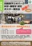 研究ポスター展覧会を開催します。