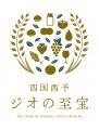 ジオの至宝ロゴ