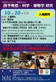 博物館実習発表会チラシ2019(最終稿)