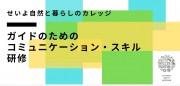 コミュニケーション・スキル研修