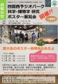 博物館実習poster発表2020チラシ最終2 - コピー