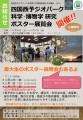 博物館実習poster発表2020チラシ最終3(説明会中止)