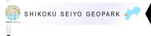 Shikoku Seiyo Geopark