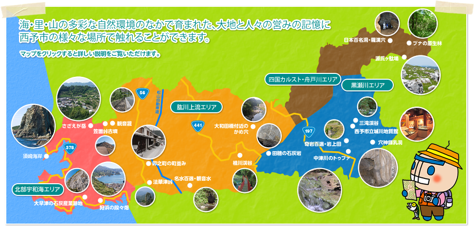 海・里・山の多彩な自然環境のなかで育まれた、大地と人々の営みの記憶に西予市の様々な場所で触れることができます。