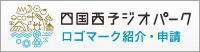 四国西予ジオパーク ロゴマーク紹介・申請